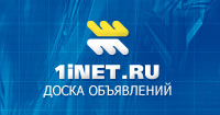 Доска объявлений 1iNET.RU